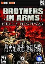 战火兄弟连:地狱公路