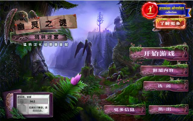 乌鸦森林之谜:鸦林迷雾中文典藏版截图0