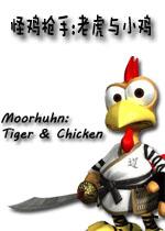 怪鸡枪手:老虎与小鸡