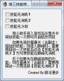塔防三国志辅助修改器+3