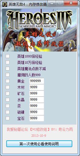 英雄无敌4超级内存修改器