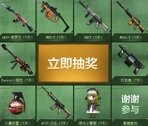 CF玩转新生化全面领军饷活动 领取稀有枪终极