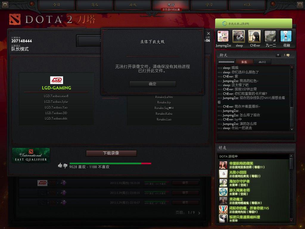 dota2录像下载失败的解决方法出装 dota2录像下载失败的解决方法技能