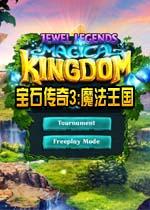 宝石传奇3:魔法王国