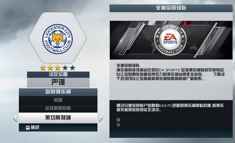 FIFA14作弊文件加载器