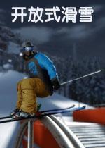 开放式滑雪