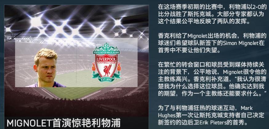 FIFA14 PC版汉化补丁