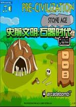 史前文明:石器时代