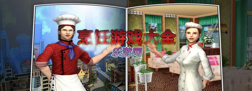 烹饪类单机游戏_烹饪小游戏_烹饪单机游戏大全_乐游网