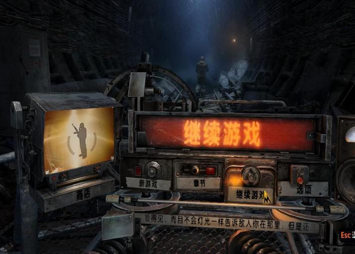 地铁最后的曙光简繁体中文汉化补丁