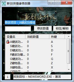 新剑侠情缘无敌超级属性修改器