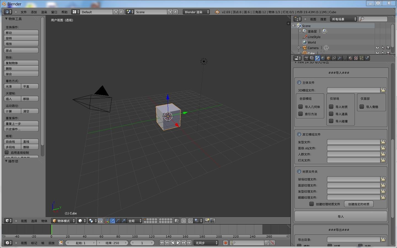 FIFA14 3D建模工具