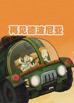 再见德波尼亚中文汉化版