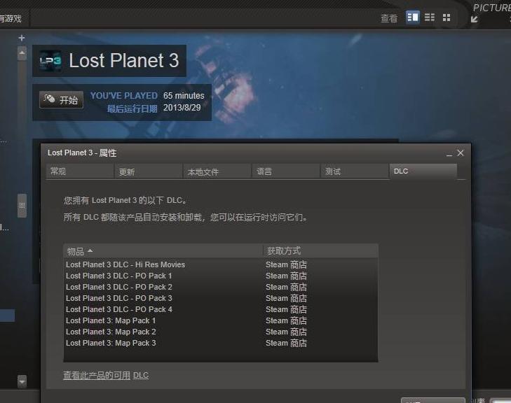 失落的星球3 3号升级补丁+破解补丁