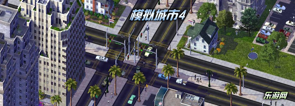 模拟城市4