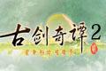 古剑奇谭2官方正式版