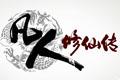 凡人修仙传单机版官方简体中文版