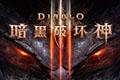 暗黑破坏神3/暗黑3官方繁体中文正式版