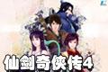 仙剑奇侠传4(PAL4) 简体中文版