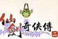 仙剑奇侠传二繁体中文免安装版