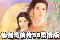 仙剑奇侠传98柔情版硬盘版