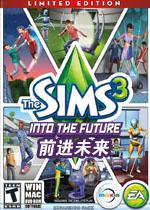 模拟人生3:前进未来