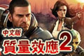 质量效应2(Mass Effect 2) 简体中文版