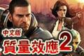 �|量效��2(Mass Effect 2) ��w中文版