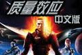 质量效应(Mass Effect)中文免安装版