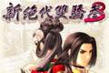 新绝代双骄3:明月孤星中文完整版
