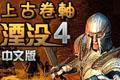 上古卷�S4:湮�]中文�h化免安�b版