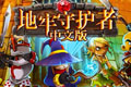 地牢守护者(Dungeon Defenders)中文硬盘版