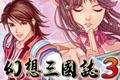 幻想三国志3(Fantasia Sango 3)中文硬盘版