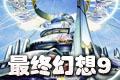 ���ջ���9(Final Fantasy IX)����Ӳ�̰�