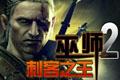 巫师2:刺客之王(The Witcher 2: Assassins Of Kings)中文免安装硬盘版