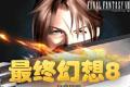 最终幻想8(FINAL FANTASY VIII)中文完整版