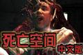 死亡空间(Dead Space) 惊悚来袭 简体中文免安装版