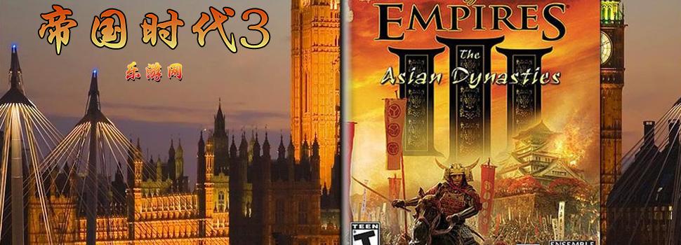 帝国时代3