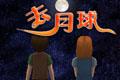 去月球中文硬盘版