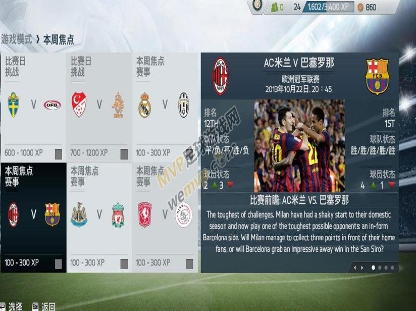 FIFA14存�n最新比�日存�n