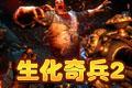 生化奇兵2:梦之海中文免安装版