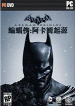 蝙蝠�b:阿卡姆起源/蝙蝠�b:阿甘起源