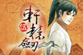 轩辕剑五:一剑凌云山海情(Xuan-Yuan Sword 5)中文硬盘版