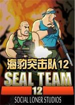 海豹突击队12