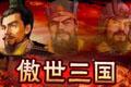 傲视三国简体中文免安装版