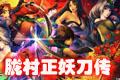 胧村正妖刀传中文汉化硬盘版