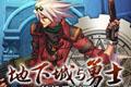 dnf单机版12.0中文免安装版