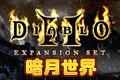 暗黑破坏神2经典mod暗月世界3.3中文硬盘版