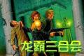 龙霸三合会中文高清重制版