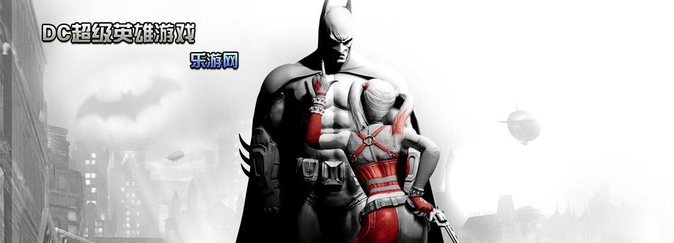 DC超级英雄游戏